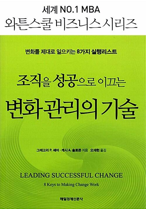 조직을 성공으로 이끄는 변화 관리의 기술