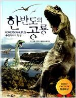 한반도의 공룡 세트 - 전3권