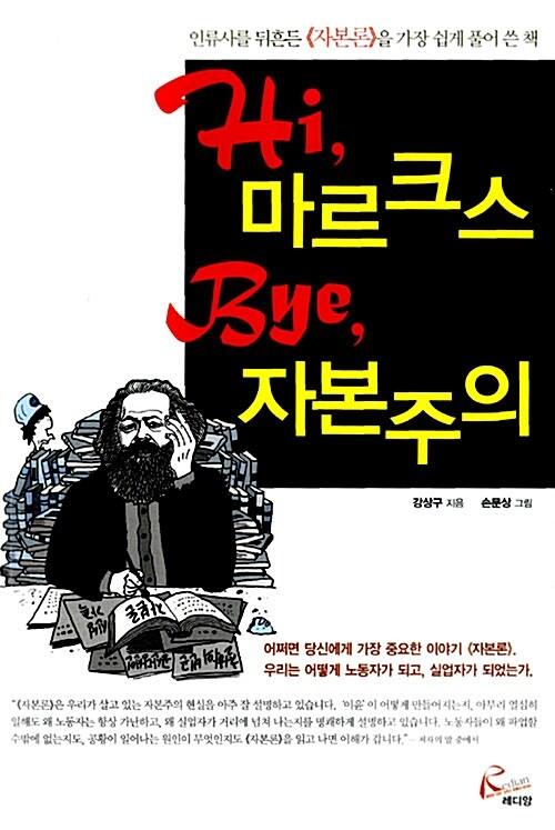 [중고] Hi, 마르크스 Bye, 자본주의