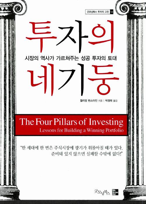투자의 네 기둥 : 시장의 역사가 가르쳐주는 성공 투자의 토대