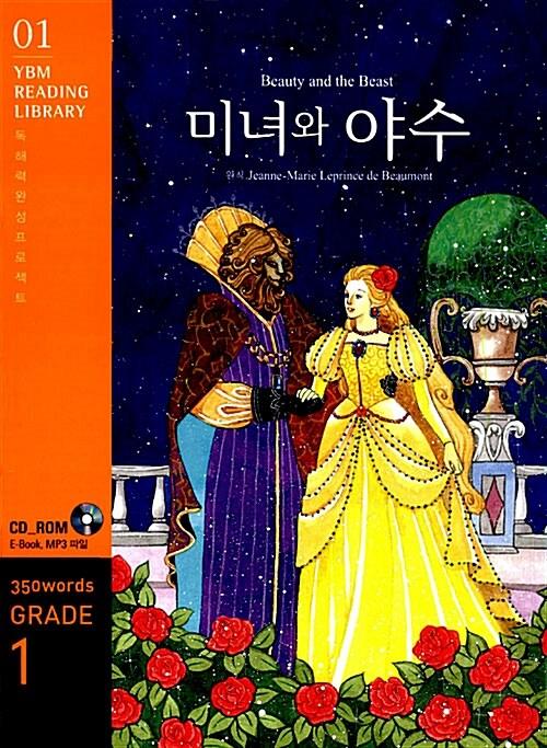 Beauty and the Beast 미녀와 야수 (교재 + CD 1장)