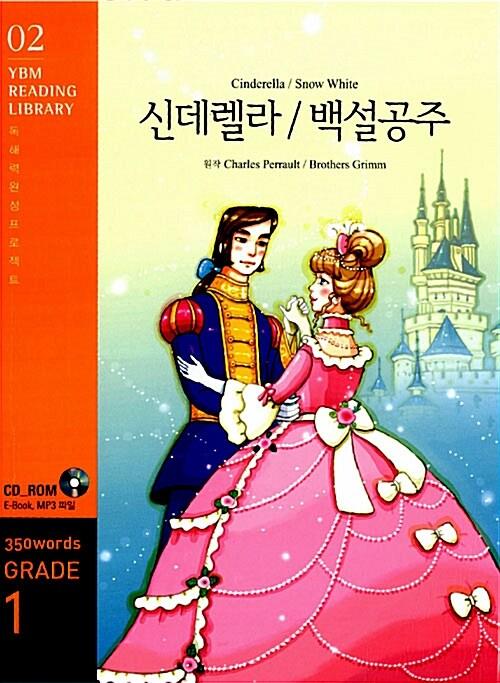 Cinderella/Snow White 신데렐라/백설공주 (교재 + CD 1장)