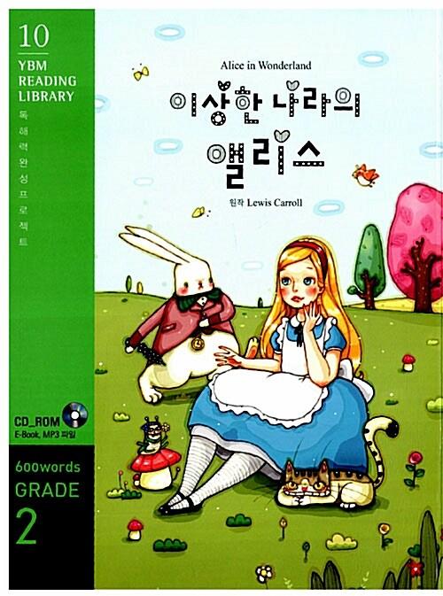 Alice in Wonderland 이상한 나라의 앨리스 (교재 + CD 1장)