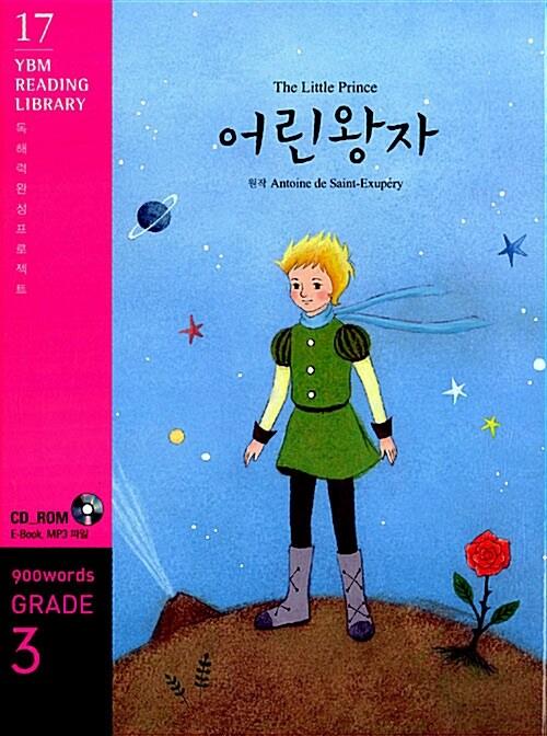The Little Prince 어린왕자 (교재 + CD 1장)