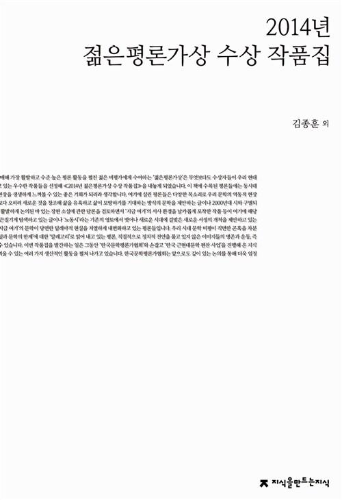 2014 젊은평론가상 수상 작품집
