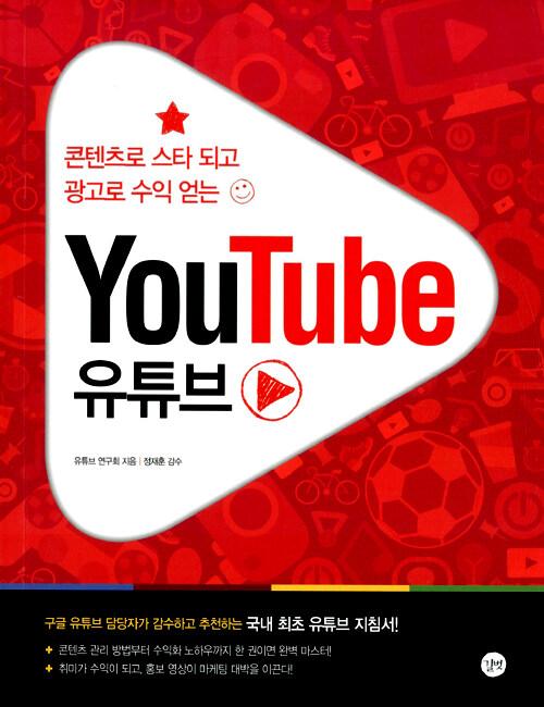 (콘텐츠로 스타 되고 광고로 수익 얻는) 유튜브