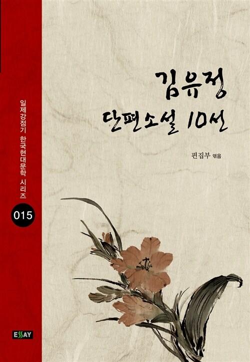 김유정 단편소설 10선