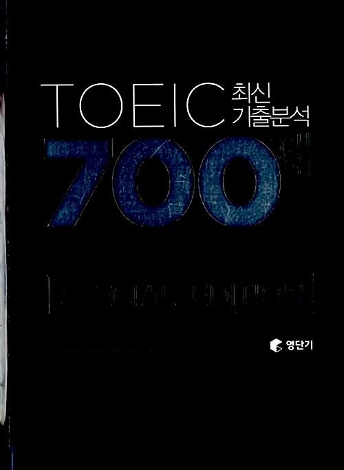 영단기 토익 최신기출분석 700제 Special Edition
