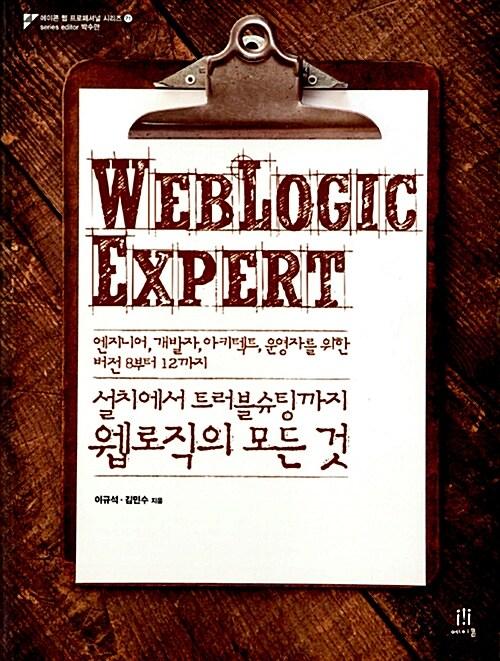 설치에서 트러블슈팅까지 웹로직의 모든 것 WebLogic Expert