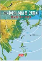 [중고] 아시아의 허브를 만들자