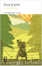 무기여 잘 있거라 - 열린책들 세계문학 199