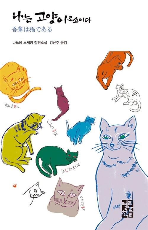 나는 고양이로소이다 - 열린책들 세계문학 084