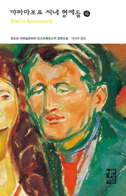 까라마조프 씨네 형제들 (하) - 열린책들 세계문학 031