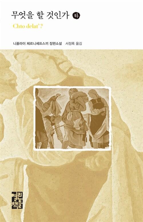 무엇을 할 것인가 (하) - 열린책들 세계문학 089