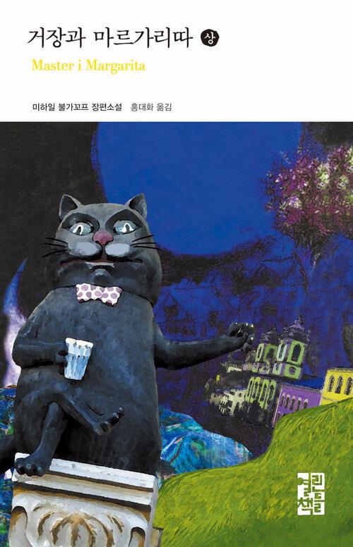 거장과 마르가리따 (상) - 열린책들 세계문학 075
