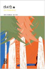 마의 산 (중) - 열린책들 세계문학 218