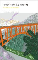 누구를 위하여 종은 울리나 (상) - 열린책들 세계문학 205