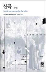 신곡 (천국) - 열린책들 세계문학 95