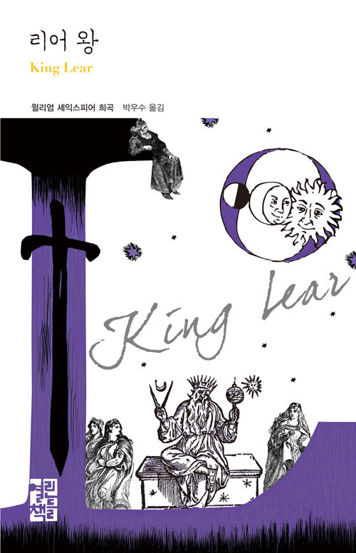 리어 왕 - 열린책들 세계문학 201