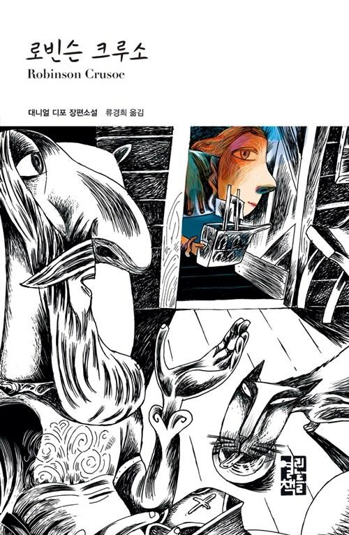로빈슨 크루소 - 열린책들 세계문학 163