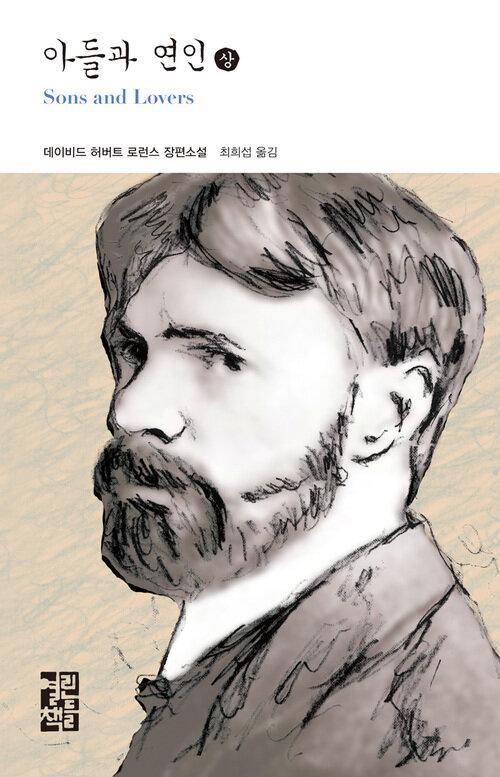 아들과 연인 (상) - 열린책들 세계문학 156