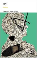 배빗 - 열린책들 세계문학 169