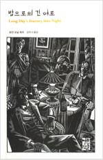 밤으로의 긴 여로 - 열린책들 세계문학 111