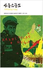 수용소군도 - 열린책들 세계문학 018