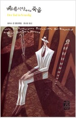 베네치아에서의 죽음 - 열린책들 세계문학 020