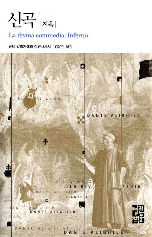 신곡 (지옥) - 열린책들 세계문학 093