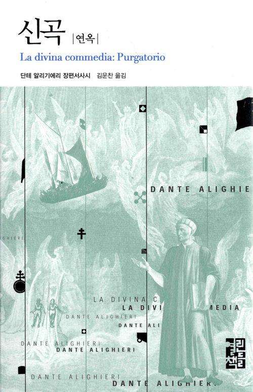 신곡 (연옥) - 열린책들 세계문학 094