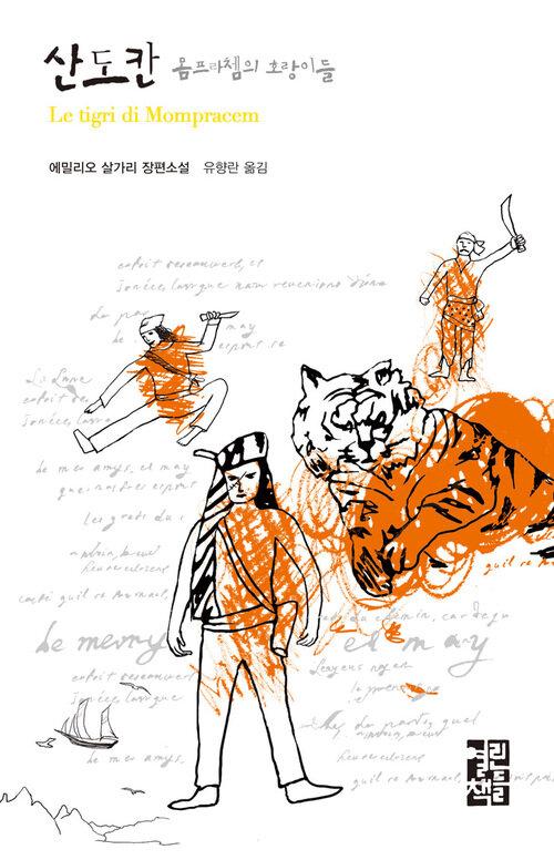 산도칸 몸프라쳄의 호랑이들 - 열린책들 세계문학 047