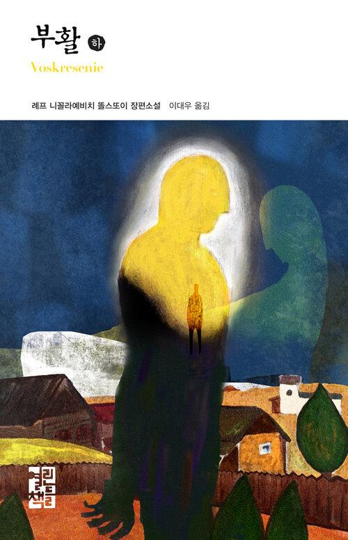 부활 (하) - 열린책들 세계문학 134
