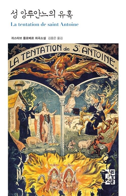 성 앙투안느의 유혹 - 열린책들 세계문학 110