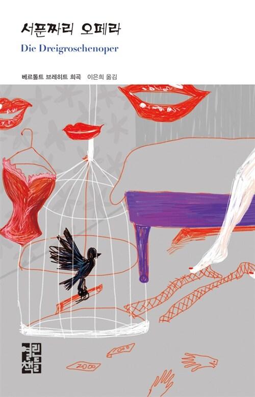서푼짜리 오페라 - 열린책들 세계문학 200
