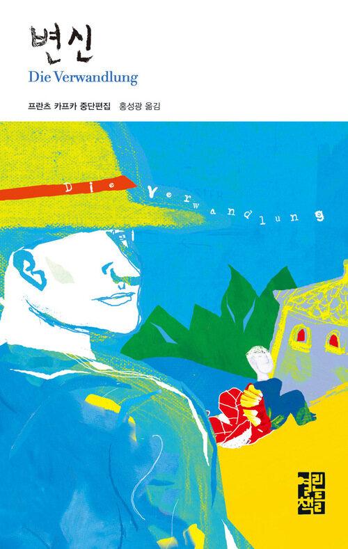 변신 - 열린책들 세계문학 010