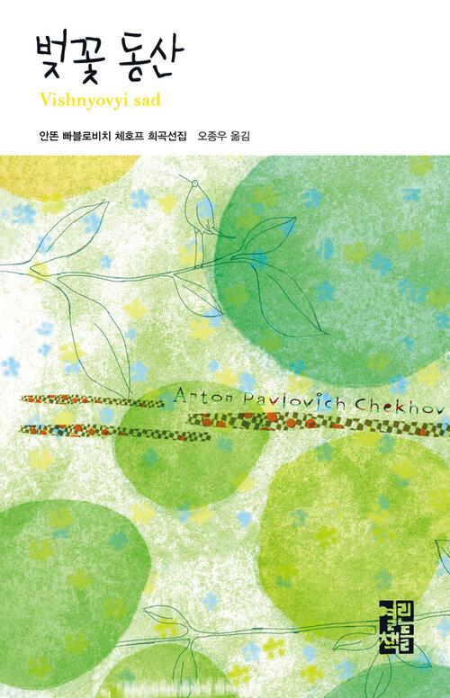 벚꽃 동산 - 열린책들 세계문학 022