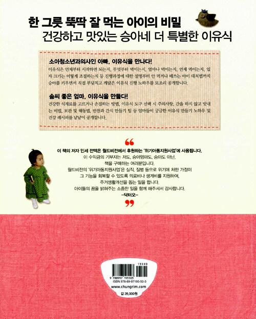 한 그릇 뚝딱 이유식 : 소아청소년과의사 아빠의 코칭 닥터오 이유식