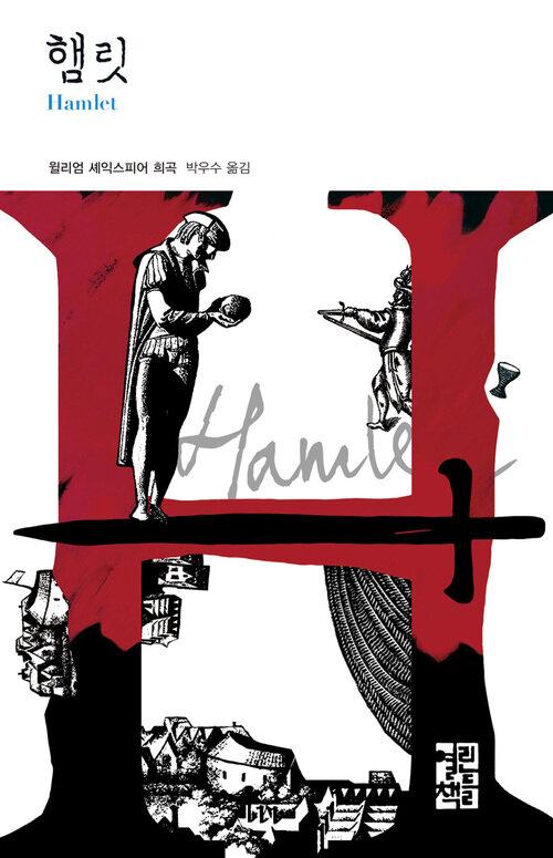 햄릿 - 열린책들 세계문학 154