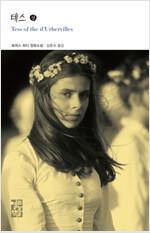 테스 (상) - 열린책들 세계문학 184