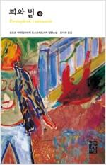 죄와 벌 (하) - 열린책들 세계문학 002