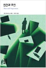 인간과 초인 - 열린책들 세계문학 209