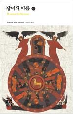 장미의 이름 (하) - 열린책들 세계문학 081