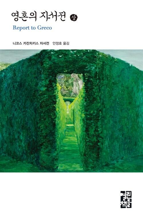 영혼의 자서전 (상) - 열린책들 세계문학 035