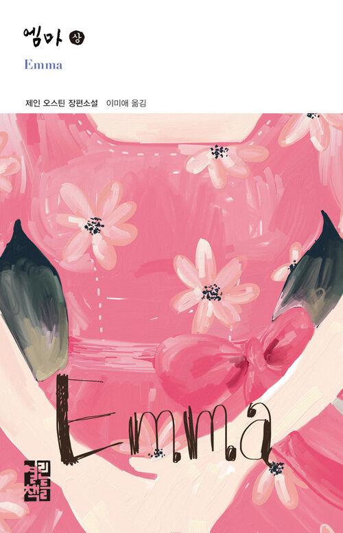 엠마 (상) - 열린책들 세계문학 179