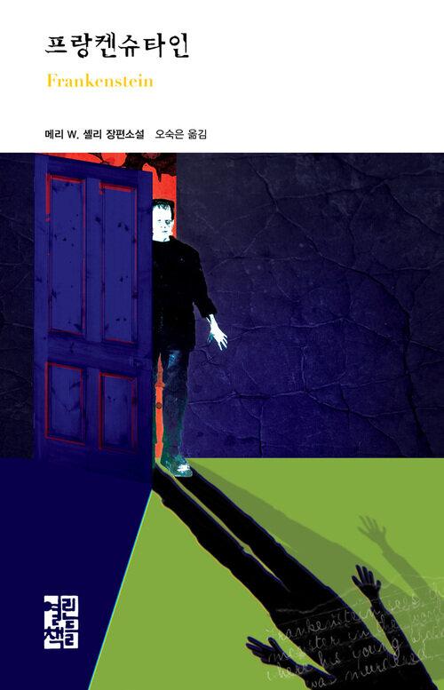 프랑켄슈타인 - 열린책들 세계문학 160