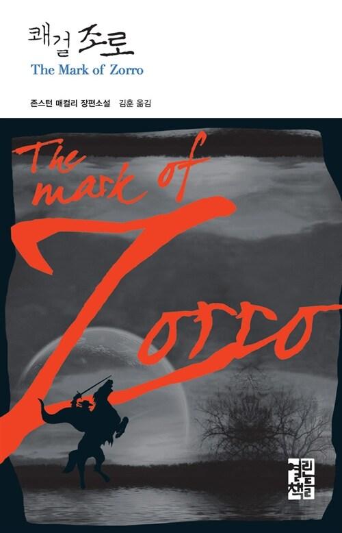 쾌걸 조로 - 열린책들 세계문학 074