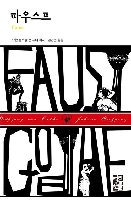 파우스트 - 열린책들 세계문학 073