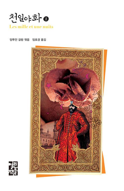 천일야화 1 - 열린책들 세계문학 136