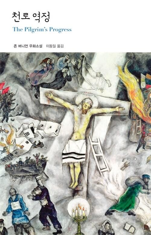 천로 역정 - 열린책들 세계문학 144